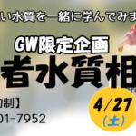 2019初心者水質相談会
